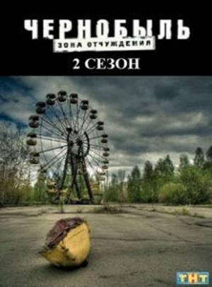 切爾諾貝利·禁區-無人原樣而歸 第二季