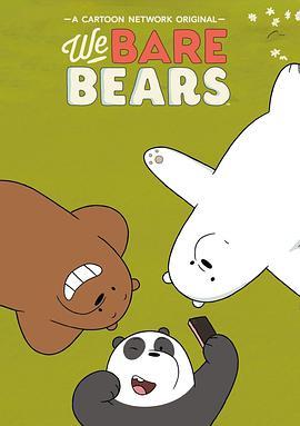 咱們裸熊 第四季