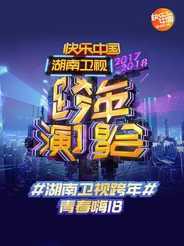 2018湖南衛視跨年演唱會