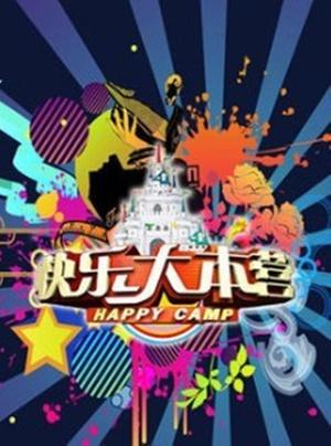 快樂大本營
