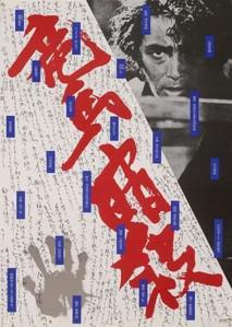暗殺坂本龍馬