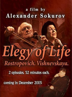 罗斯特罗波维奇80岁纪念:人生的祭典