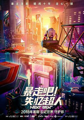 未來機器城