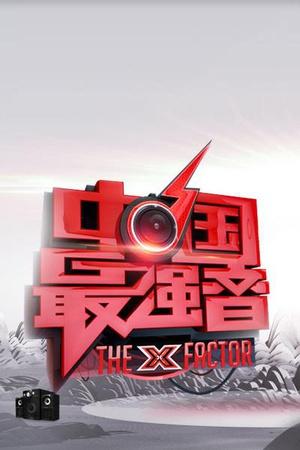中國最強音