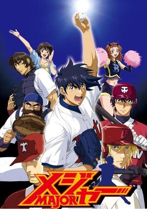 棒球大聯盟 第四季
