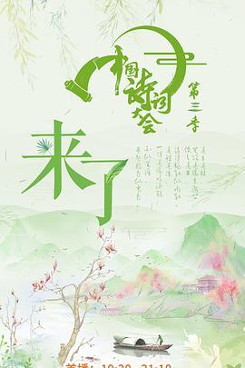 中國詩詞大會 第三季
