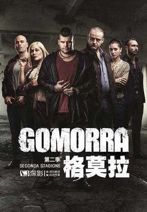 格莫拉 第二季