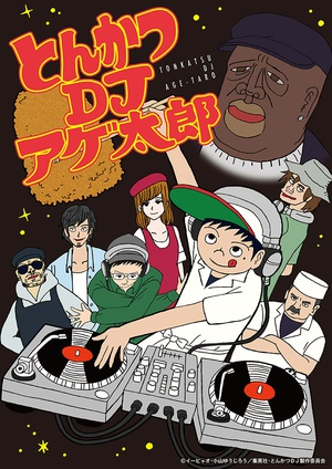 炸豬排DJ揚太郎
