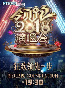 浙江衛視領跑2018演唱會
