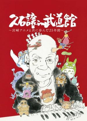 久石让在武道馆:与宫崎骏动画一同走过的2