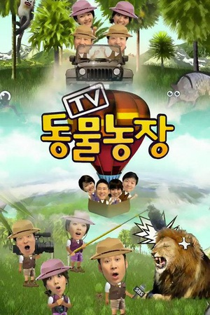 TV动物农场