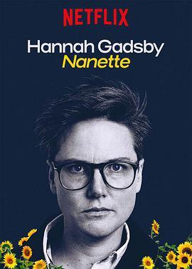 漢納·蓋茨比告別秀:娜娜