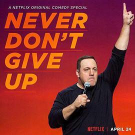 永遠不要放棄