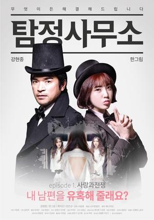 私家侦探:爱情与战争