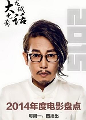 龍斌大話電影