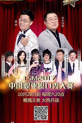 CSM中國職業脫口秀大賽