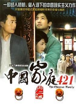 中國家庭421