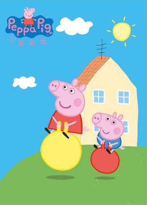 粉紅豬小妹 第一季