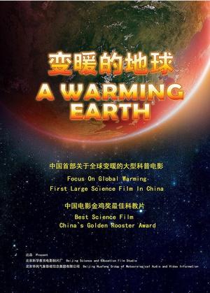 變暖的地球
