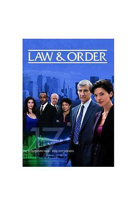 法律與秩序 第十七季