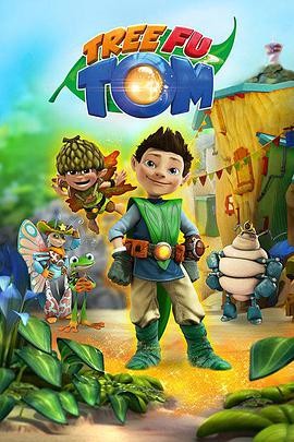 小樹俠湯姆