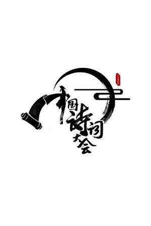 中國詩詞大會 第一季
