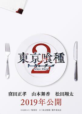 东京食尸鬼 真人版2