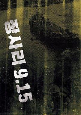 長沙里:被遺忘的英雄們