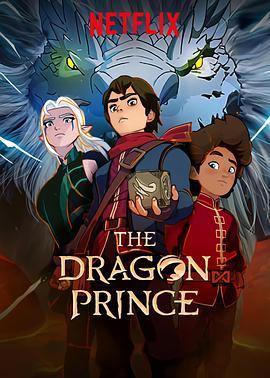 龍王子 第二季