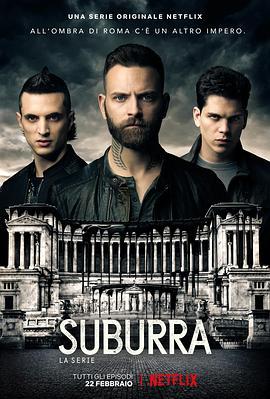 罪城蘇布拉 第二季