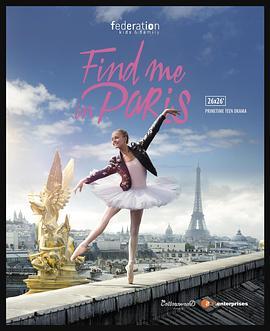 來巴黎找我 第一季
