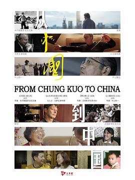 從中國到中國