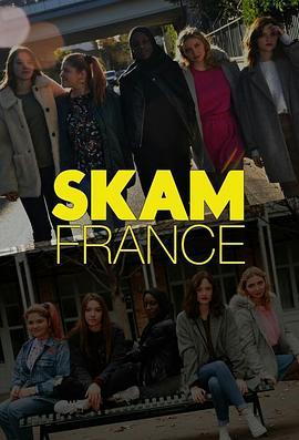 羞恥 法國版 第四季