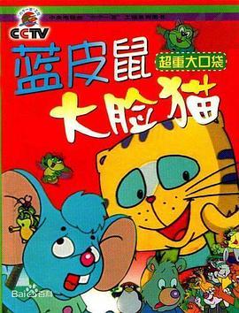 藍皮鼠和大臉貓 第二部