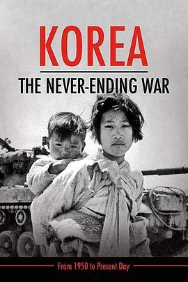 韓戰:不曾結束的戰爭