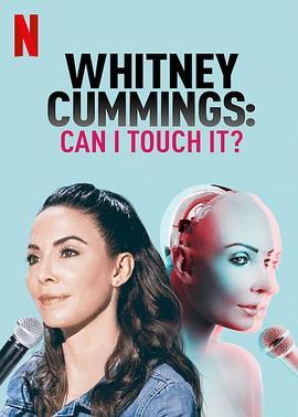 惠特妮·卡明:我能摸摸嗎?