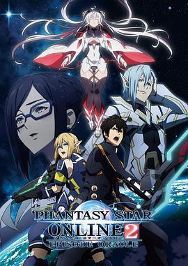 梦幻之星Online2 EPISODE