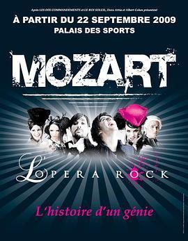 摇滚莫扎特