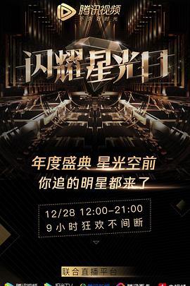 2019騰訊視頻星光盛典