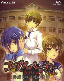 尸體派對OVA:被暴虐的靈魂的咒叫
