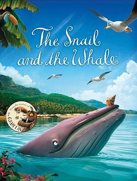 蜗牛和鲸鱼