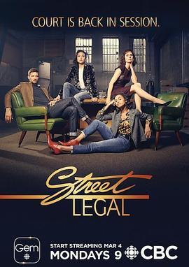 街頭法律 第一季