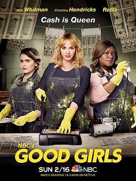 好女孩 第三季