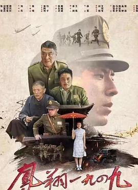 鳳翔1949