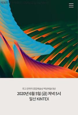 第56屆韓國百想藝術大賞